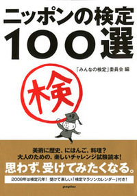 080317_kentei