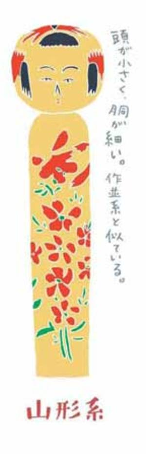 080517_kokeshi_yamagata