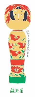 080517_kokeshi_zaou