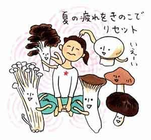 081018_nikkei_wu09
