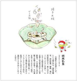 081208_72_daikon