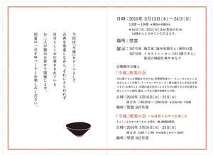 100421_imayodm20103_2