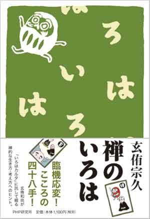 081228_zennoiroha