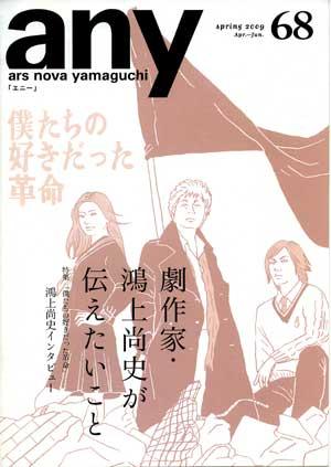 090812_any68_kokami