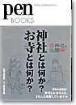 090925_penbooks