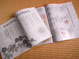 130119_fujinhanako