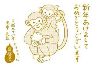 160102suitosha_newyear