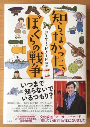 170328_bokuranosensou_cover