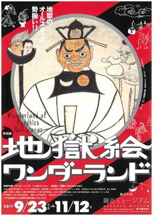 171002_jigoku1